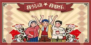 国际五一劳动节