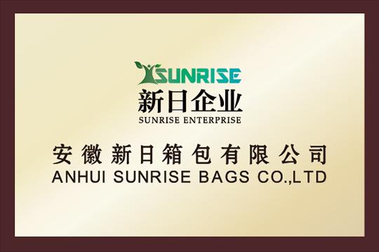 安徽新日箱包有限公司