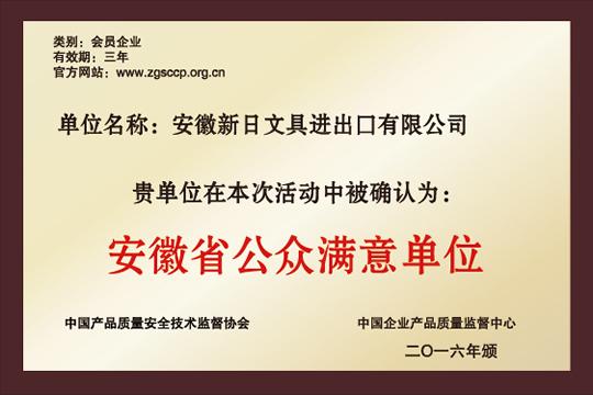 安徽省公共满意单位